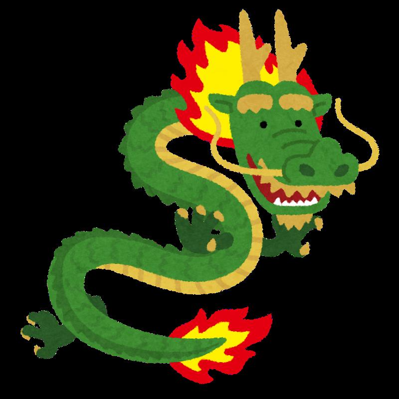 緑色の竜。やさしい顔をして笑っている。