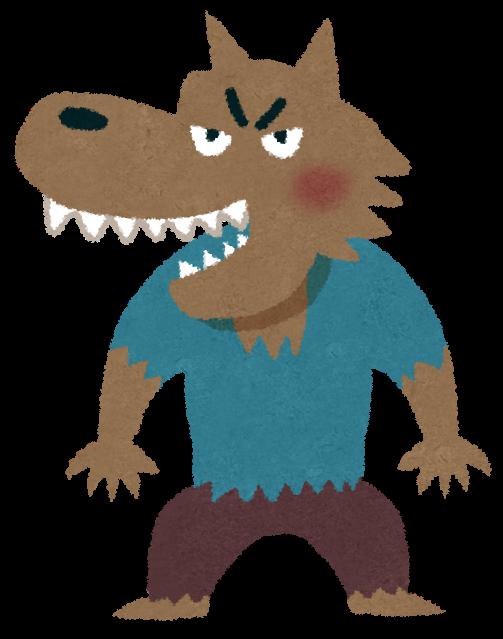 興奮気味の狼男