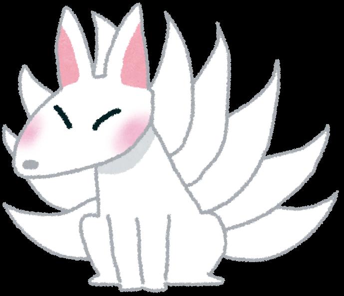 しっぽが九本生えているきつね。白い体で一見純粋そうだけど、実はとってもワル。